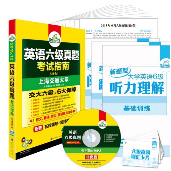 英语六级真题考试指南(附光盘突破2015.12)