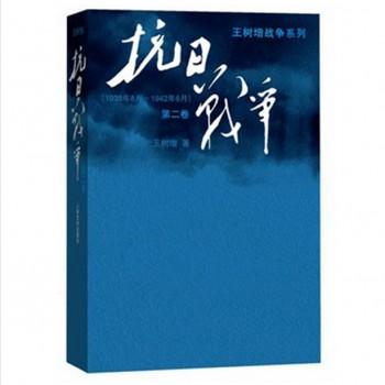 抗日战争(1938年8月-1942年6月第2卷)/王树增战争系列