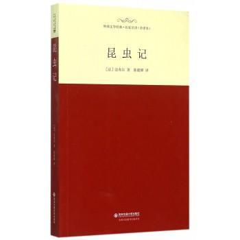 昆虫记(全译本)/外国文学经典名家名译