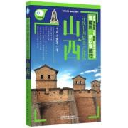 山西(寻找中国最美古建筑)/亲历者
