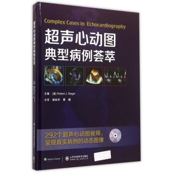 超声心动图典型病例荟萃(附光盘)(精)
