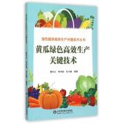 黄瓜绿色高效生产关键技术/绿色蔬菜高效生产关键技术丛书