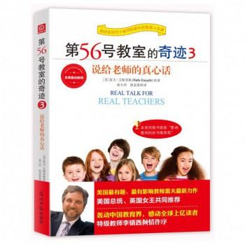第56号教室的奇迹(3说给老师的真心话)