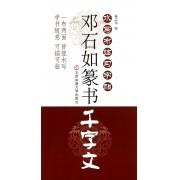 邓石如篆书千字文/水写布临习字帖