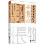 长物志/中华雅文化经典