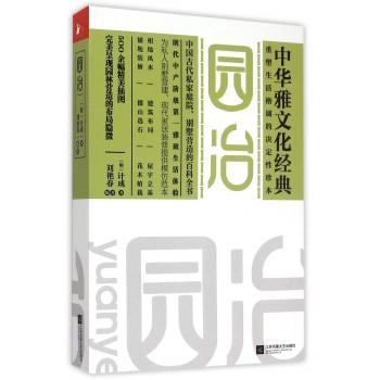 园冶/中华雅文化经典