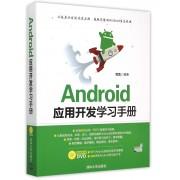 Android应用开发学习手册(附光盘)