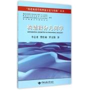 构造微分几何学/构造地质学的理论方法与实践丛书