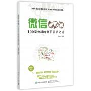 微信O2O(100家公司的微信营销之道)