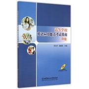 高等学校英语应用能力考试指南(B级附光盘)