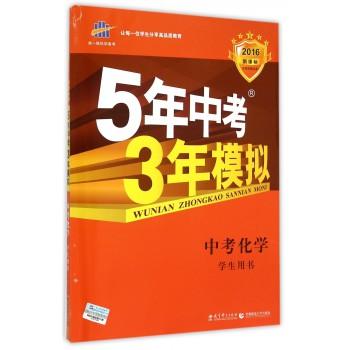 中考化学(学生用书2016新课标)/5年中考3年模拟