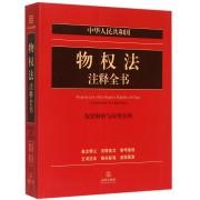 中华人民共和国物权法注释全书(配套解析与应用实例)