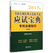2015年全国专利代理人资格考试应试宝典(专利法律知识第5版)