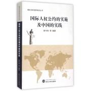 国际人权公约的实施及中国的实践/国际法新视野研究丛书