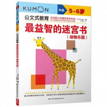 *益智的迷宫书(动物乐园5-6岁)/公文式教育