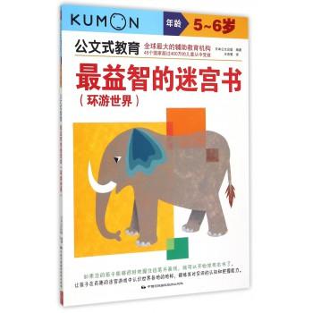 *益智的迷宫书(环游世界5-6岁)/公文式教育