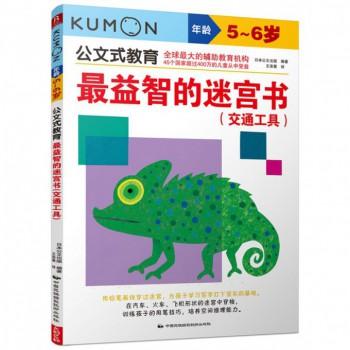 *益智的迷宫书(交通工具5-6岁)/公文式教育