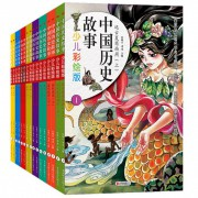 中国历史故事(少儿彩绘版共16册)
