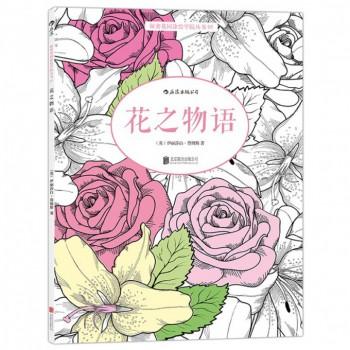 花之物语/秘密花园涂绘学院丛书