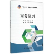 商务谈判(十三五职业教育规划教材)