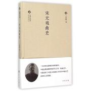 宋元戏曲史(精)/中国文化丛书