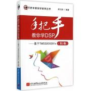 手把手教你学DSP--基于TMS320X281x(第2版)/手把手教你学系列丛书