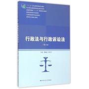 行政法与行政诉讼法(第7版高职高专法律系列教材十二五职业教育国家规划教材)
