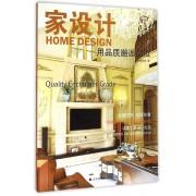 家设计(用品质邂逅品位)