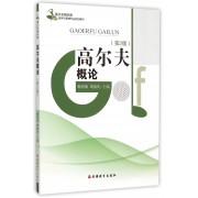 高尔夫概论(第2版高尔夫俱乐部服务与管理专业规划教材)
