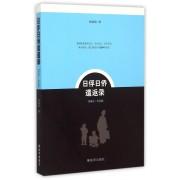 日俘日侨遣返录(1945-1946)