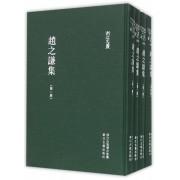 赵之谦集(共4册)(精)/浙江文丛