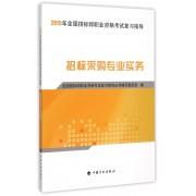 招标采购专业实务(2015年全国招标师职业资格考试复习指导)