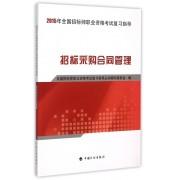 招标采购合同管理(2015年全国招标师职业资格考试复习指导)