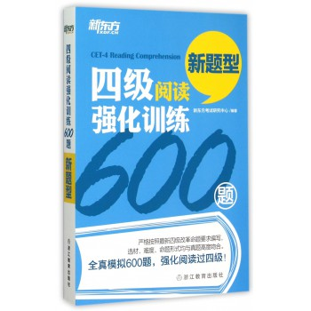 四级阅读强化训练600题