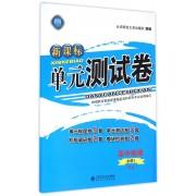 高中地理(必修1RJ)/新课标单元测试卷