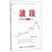 波段(典型股票盘口分析)