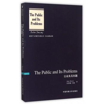 公众及其问题(英文版)/英文原版系列/新闻学与传播学经典丛书