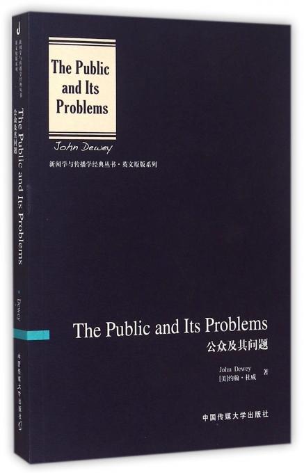 公众及其问题(英文版)/英文原版系列/新闻学与传播学经典