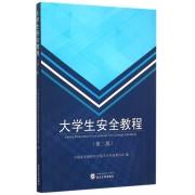 大学生安全教程(第2版)