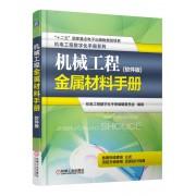 机械工程金属材料手册(附光盘软件版)(精)/机电工程数字化手册系列