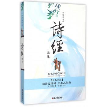 诗经全集(全本译注)/古典诗词精品
