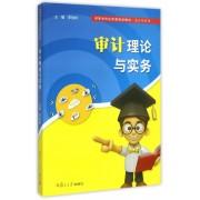 审计理论与实务(高等学校应用型规划教材)/会计学系列