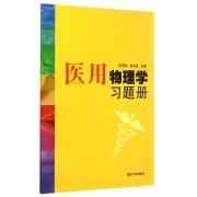 医用物理学习题册