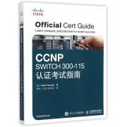 CCNP SWITCH300-115认证考试指南(附光盘)
