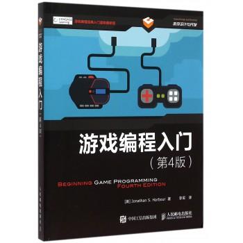 游戏编程入门(第4版游戏编程经典入门读物*新版游戏设计与开发)