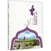 贺兰山东麓葡萄文化旅游长廊(塞上江南神奇宁夏)