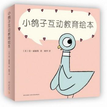 小鸽子互动教育绘本(共2册)