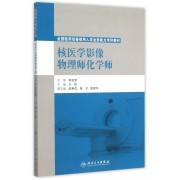 核医学影像物理师化学师(全国医用设备使用人员业务能力考评教材)