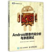 Android恶意代码分析与渗透测试/图灵程序设计丛书