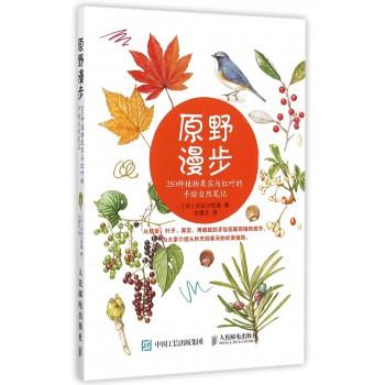 原野漫步(250种植物果实与红叶的手绘自然笔记)
